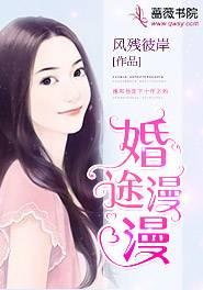 《婚途漫漫》(主角许怡晴张锋昊)在线试读精彩阅读