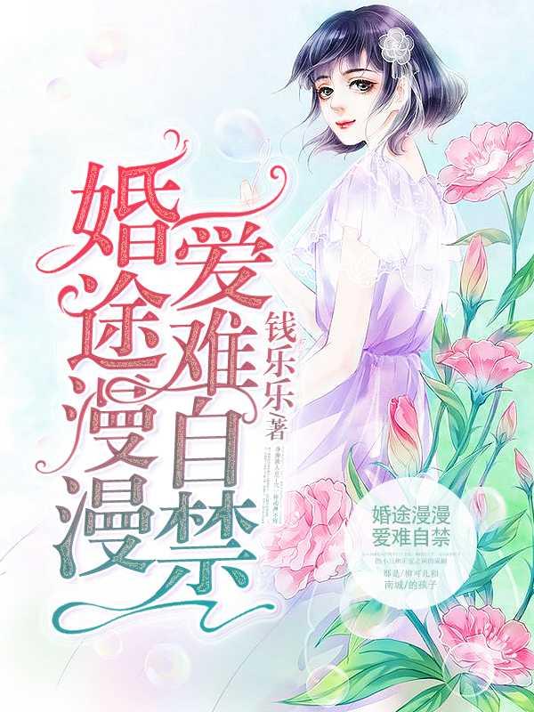 《婚途漫漫,爱难自禁》(主角苏晓曼柳可儿)大结局精彩试读完整版