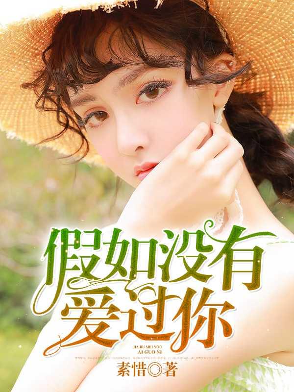 《假如没有爱过你》主角江厉臣慕白无弹窗全文阅读免费试读