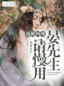 《落跑妈咪:晏先生,请慢用》小说全章节免费阅读