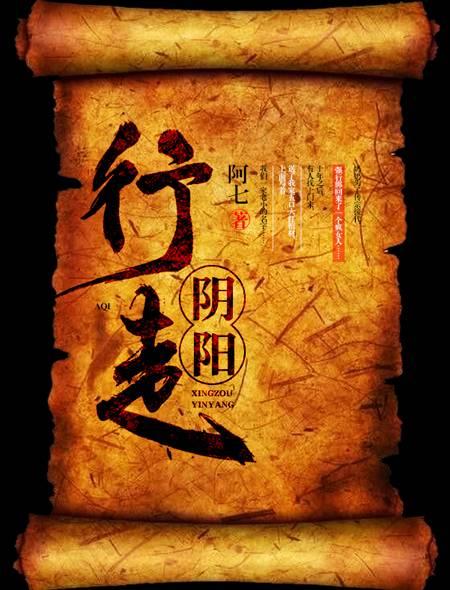 《行走阴阳》悬疑灵异短篇小说甜文在线免费阅读无广告无弹窗