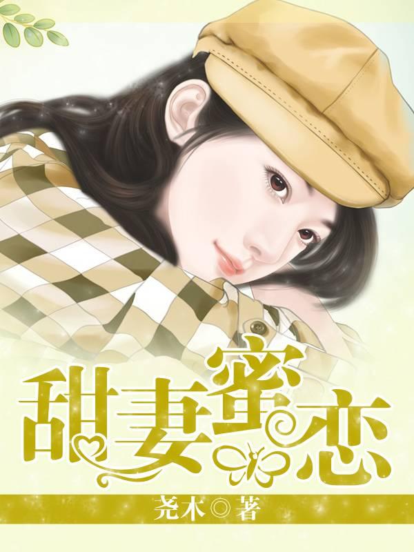 【甜妻蜜恋小说完结版章节目录】主角席天予冷汗