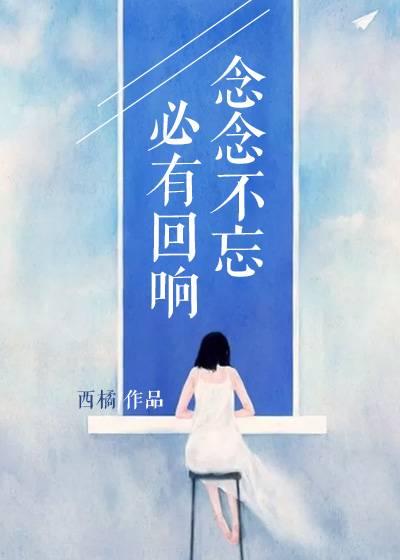 《念念不忘,必有回响》小说最新章节在线免费阅读