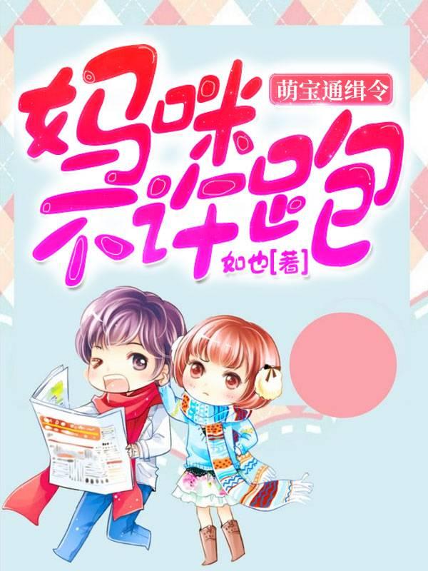 最新小说《萌宝通缉令:妈咪,不许跑!》在线免费阅读