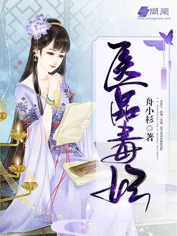 《医品毒妃》主角叶锦绾秦子章节列表完本