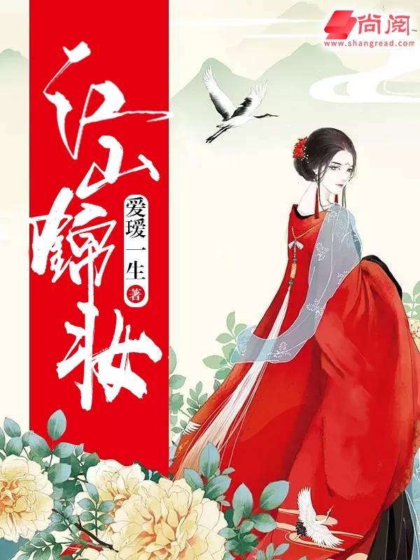 江山锦妆章节列表完结版大结局 文丝娘荣胤无弹窗精彩阅读