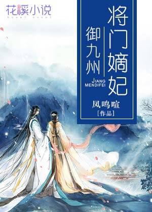 穿越架空小说《将门嫡妃御九州》全文在线免费阅读