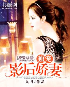 《撩爱总裁:独宠影后娇妻》主角付小夕霍寅免费阅读完结版大结局