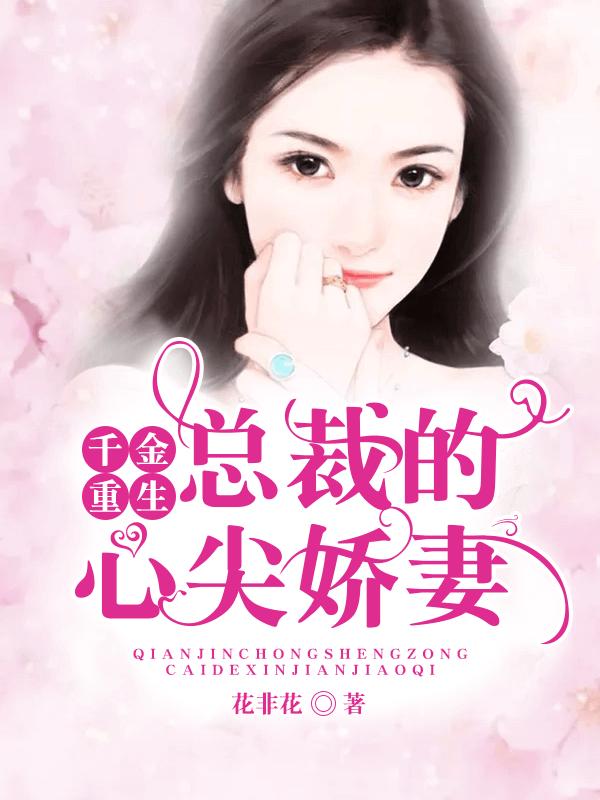 千金重生:总裁的心尖娇妻