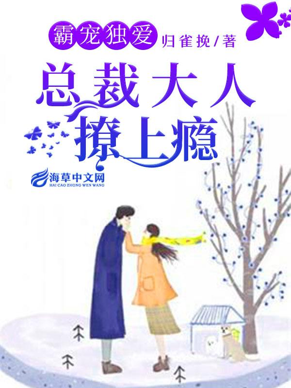 《霸宠独爱:总裁大人撩上瘾》主角冷翎岚曹操完本最新章节