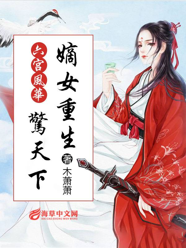 《六宫风华,嫡女重生惊天下》主角柳筱筱童楚阳完本章节列表