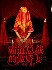 霸道总裁的傲娇妻最新章节免费阅读 子琪腾飞免费阅读章节目录免费试读