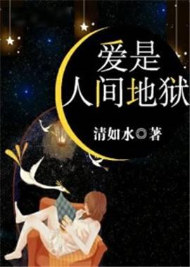 《爱是人间地狱》主角席弘晟宋精彩阅读全文阅读
