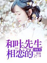 【和叶先生相恋的100天精彩阅读最新章节在线试读】主角天成陆