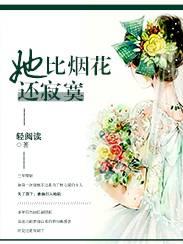 《她比烟花还寂寞》主角穆乔辛容宰小说最新章节