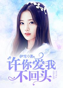 《许你爱我不回头》主角苏知双吴妈章节列表章节目录在线阅读