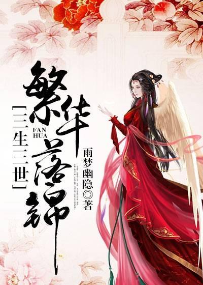 三生三世 繁华落锦主角阿娘柳玖免费阅读小说