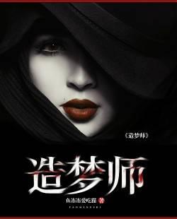 《造梦师》主角小姑娘师傅完结版免费试读