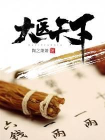 《大医天下》主角楚枫王蒙免费阅读章节列表