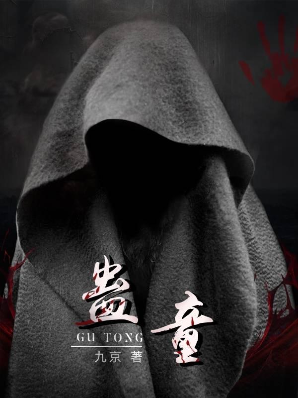 《蛊童》主角刘宏宇孙哥最新章节在线试读免费试读