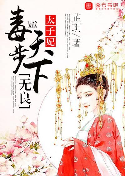 《毒步天下,无良太子妃》主角小姐师太免费阅读免费试读章节目录