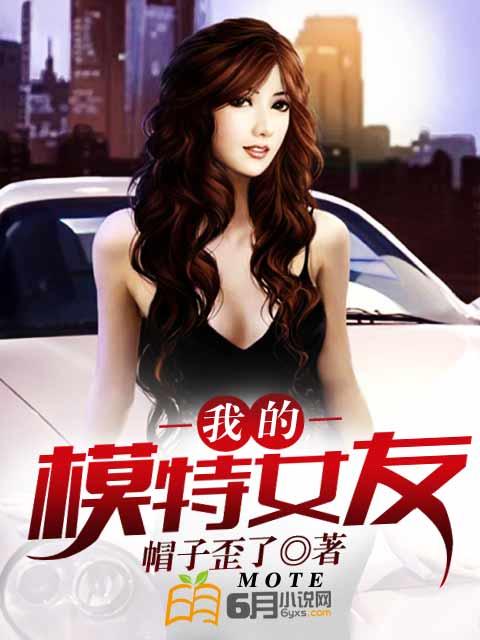 《我的模特女友》主角陈希名媛全文阅读全文试读大结局