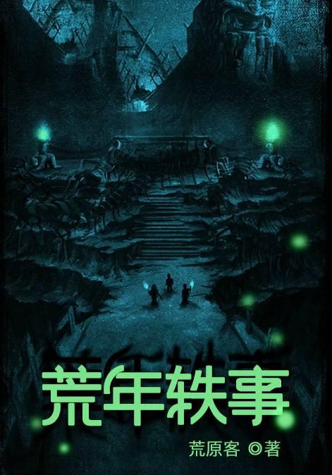 《荒年轶事》主角秦安秦免费阅读全文阅读