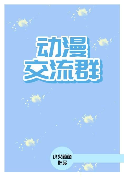 《动漫交流群》(主角赵厄老师傅)完结版章节目录最新章节