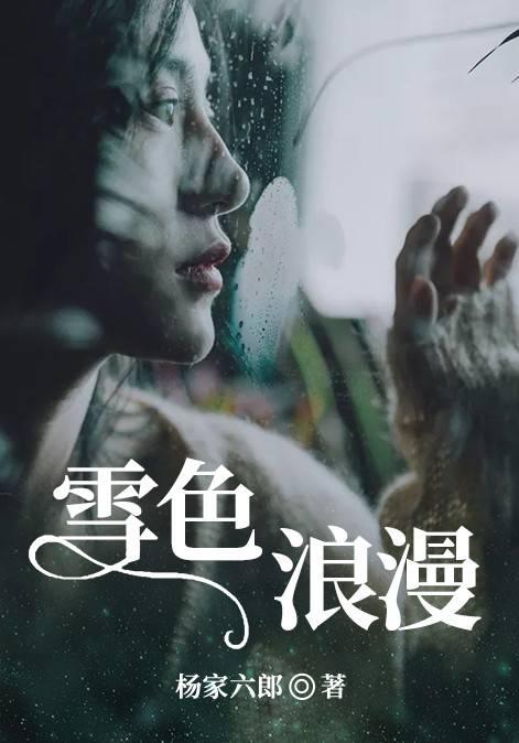 《雪色浪漫》主角雪姐刘艺章节目录最新章节