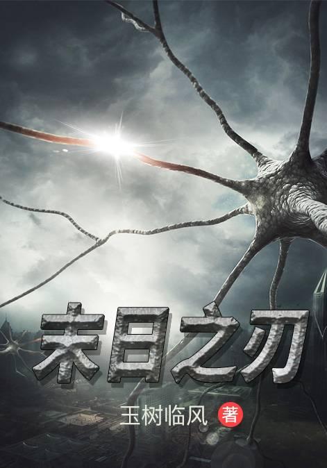 《末日之刃》主角李新宇张口完结版最新章节小说