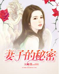 【妻子的秘密在线阅读小说】主角王宇陆雪