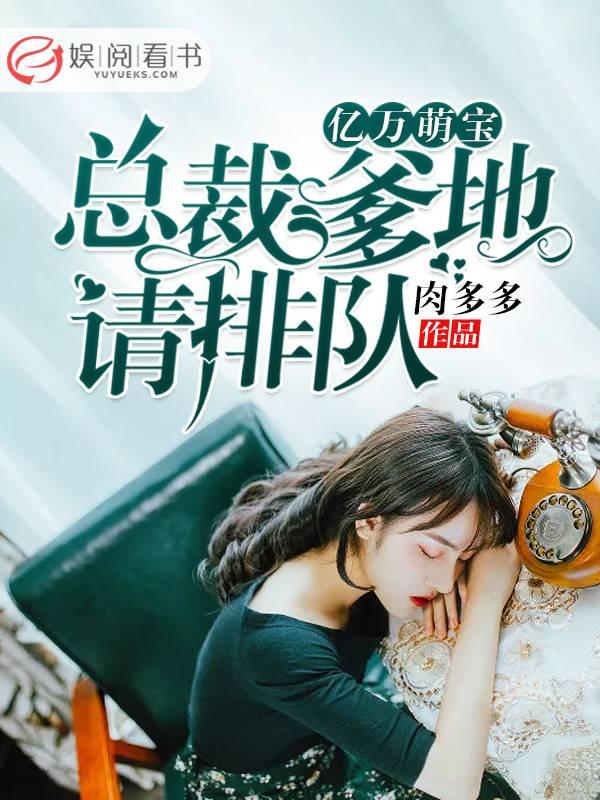 《亿万萌宝:总裁爹地请排队》主角戚茹宝宝完整版在线试读
