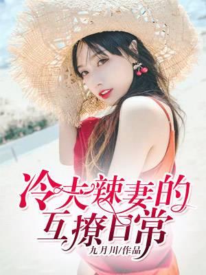 《冷夫辣妻互撩日常》(主角秦桑蒋霆)完本精彩章节