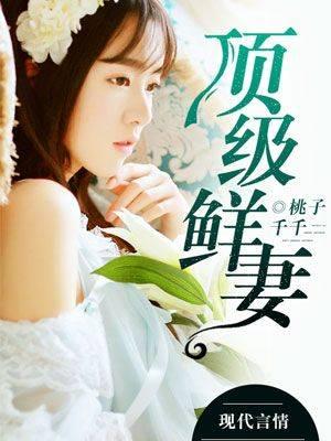 娇妻妖娆:冷少的解语花