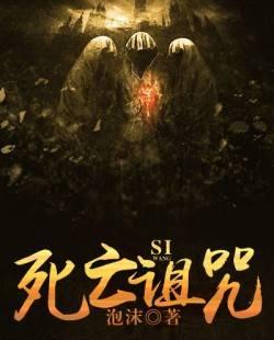 《死亡诅咒》主角薛海阿文在线阅读完结版