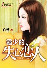 霸少的失心恋人小说新章节免费阅读
