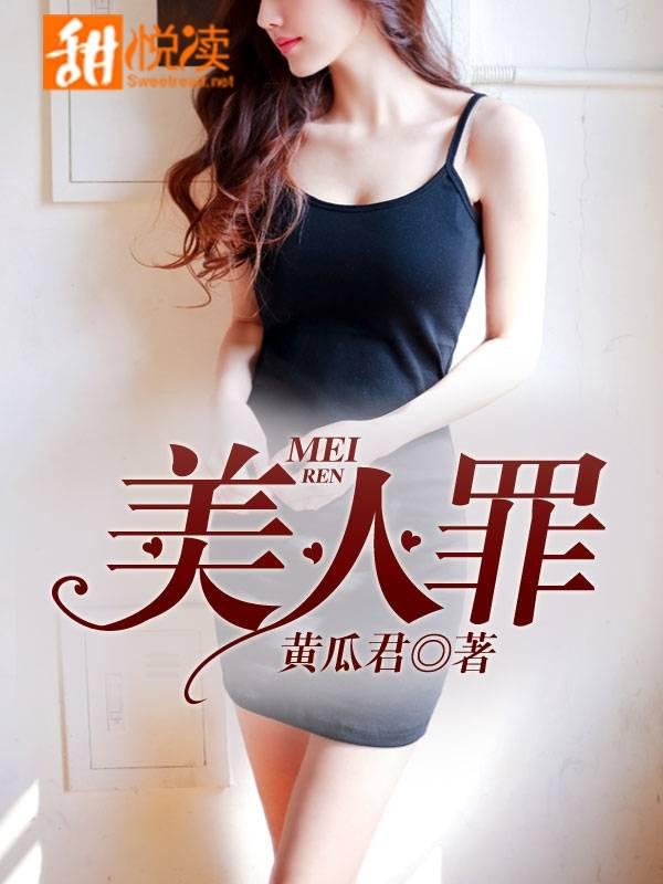 美人罪主角思雨姐黄月娟完整版大结局
