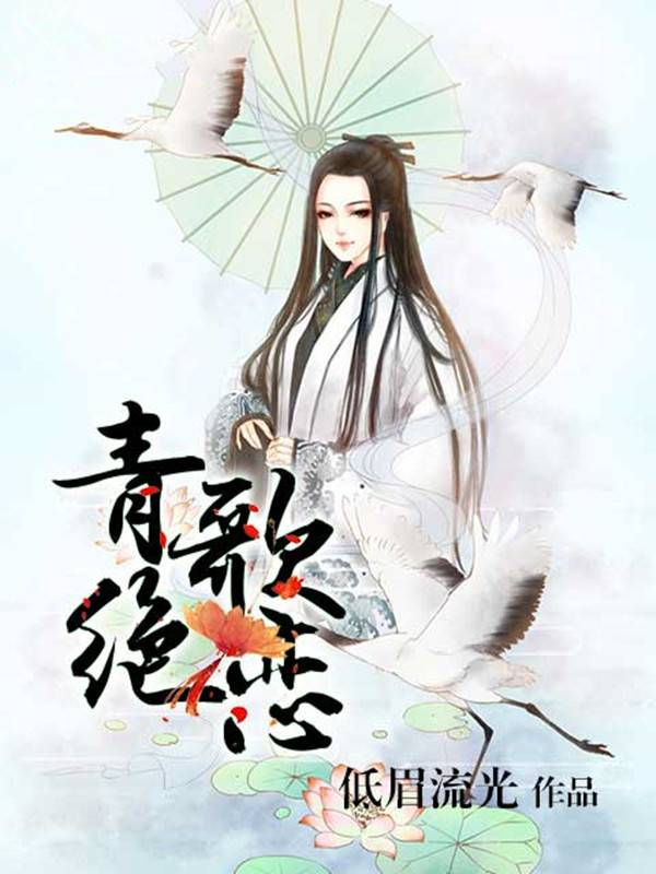 《青歌绝恋》主角青鸾光耀完整版无弹窗