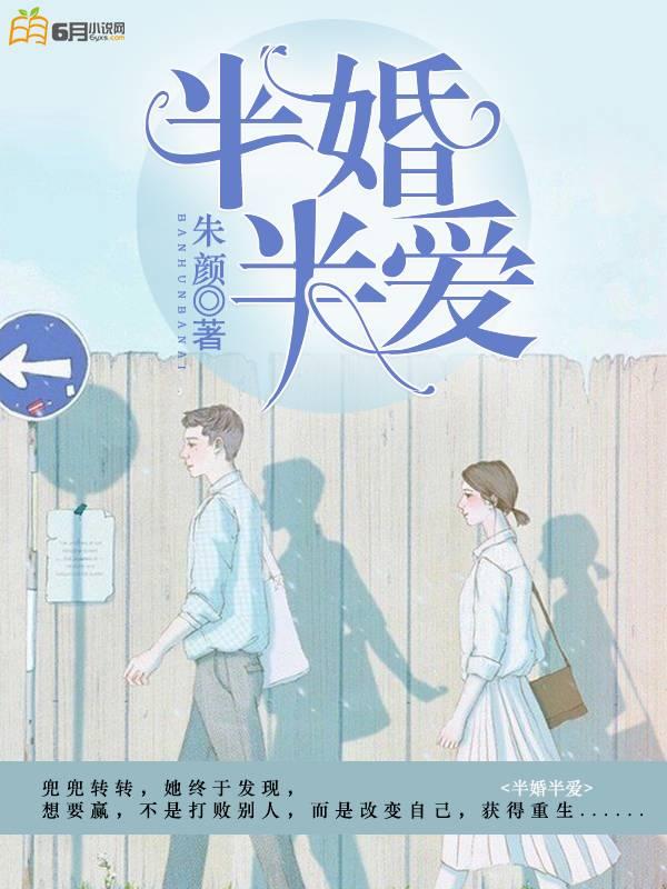 【半婚半爱完结版免费阅读】主角罗文浩