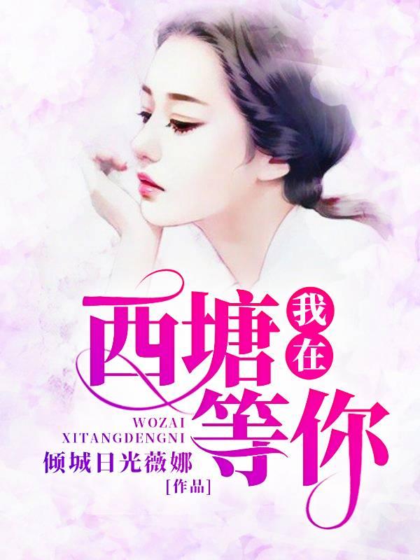【我在西塘等你无弹窗章节列表在线阅读】主角韩晓晓小河边