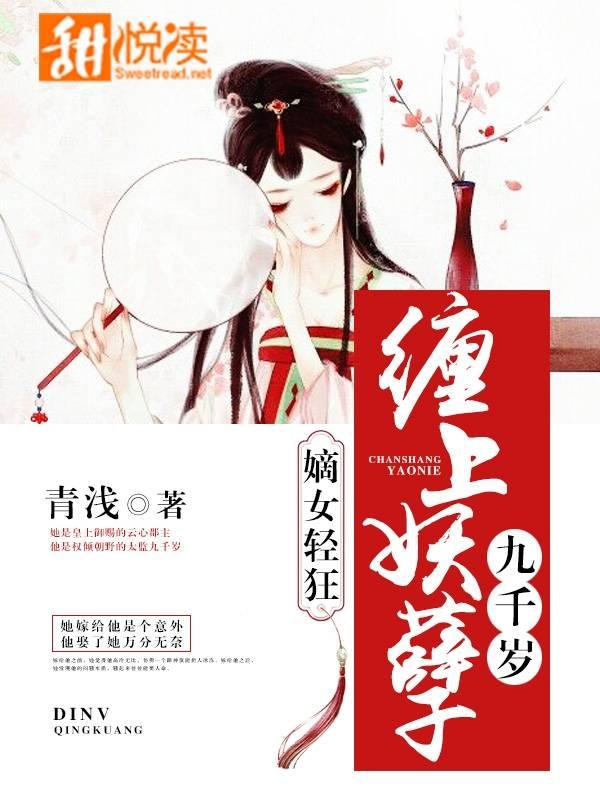 嫡女轻狂:缠上妖孽九千岁