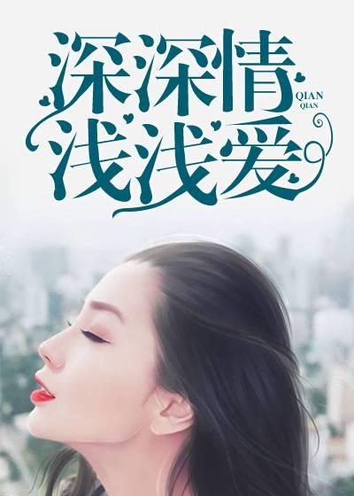师徒恋小说