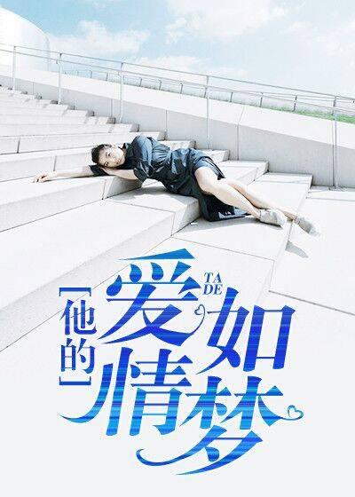 《他的爱情如梦》主角尹霖尹勋章节目录全文阅读章节列表