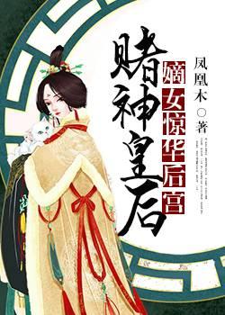 赌神皇后:嫡女惊华后宫