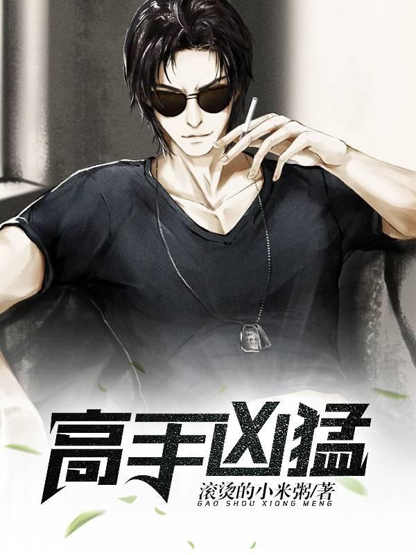 《高手凶猛》主角王春华简总全文试读精彩章节