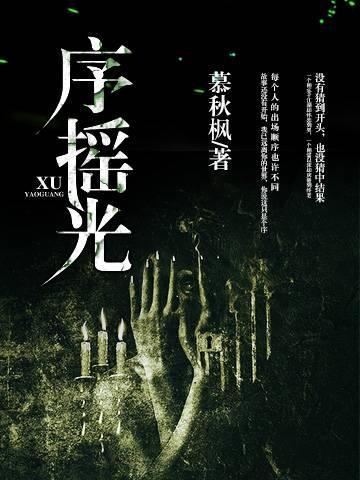 《序摇光》主角李慕轩香免费试读在线阅读
