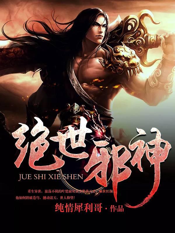 《绝世邪神》主角叶楚尧精彩阅读免费阅读大结局