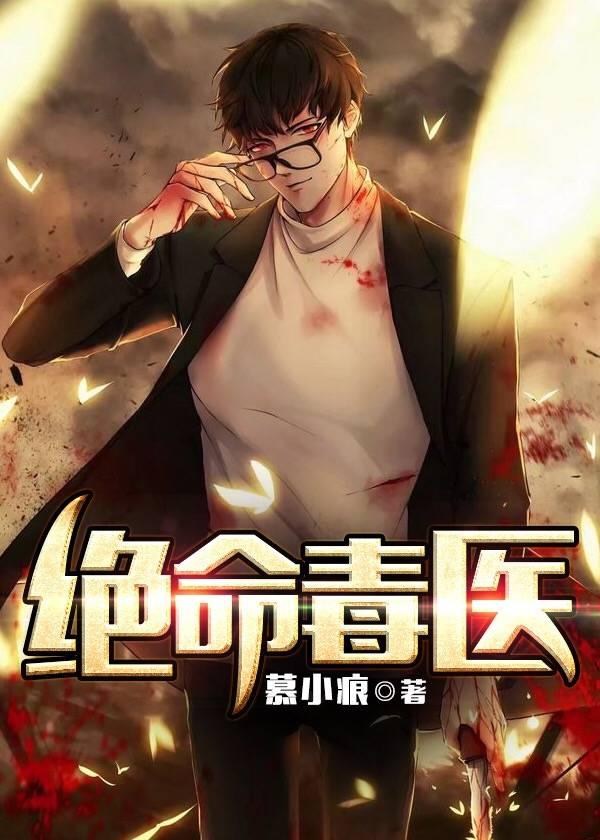 《绝命毒医》主角唐拾宁凝在线阅读完本