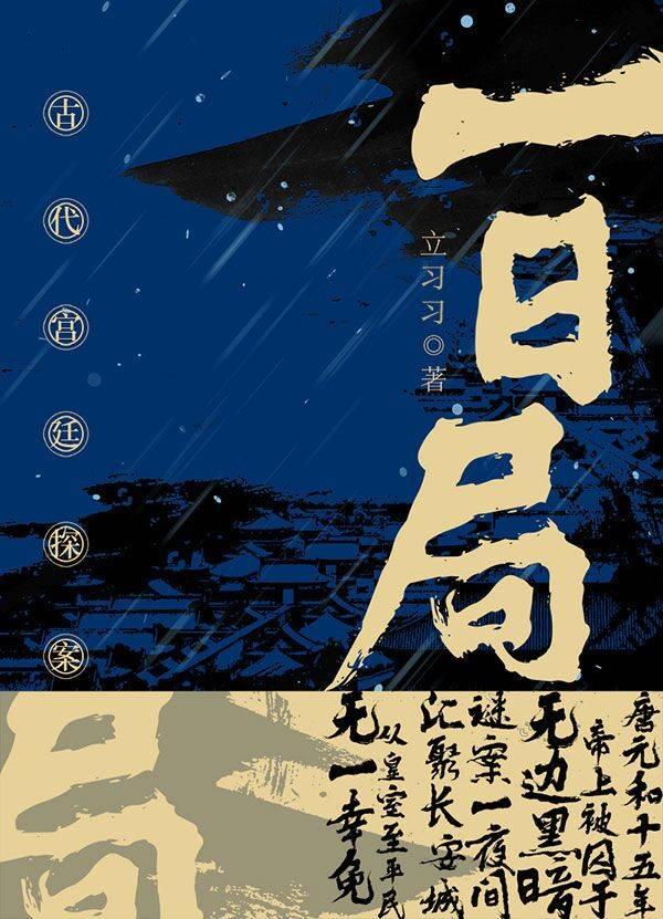 《一日局》主角秋妃雪亮在线试读章节目录