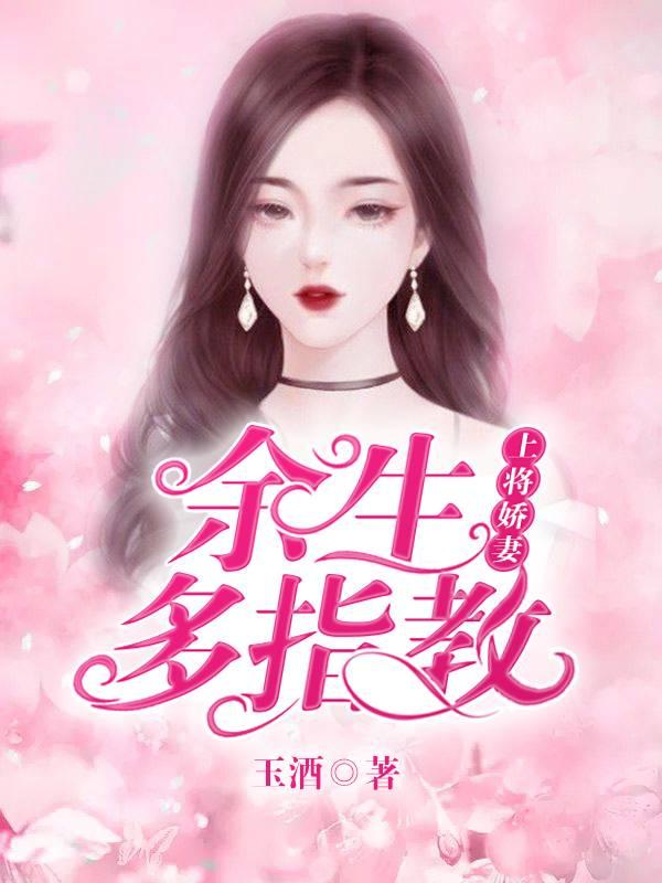 《上将娇妻:余生多指教》主角陆曼夭江离琛章节目录完本免费阅读